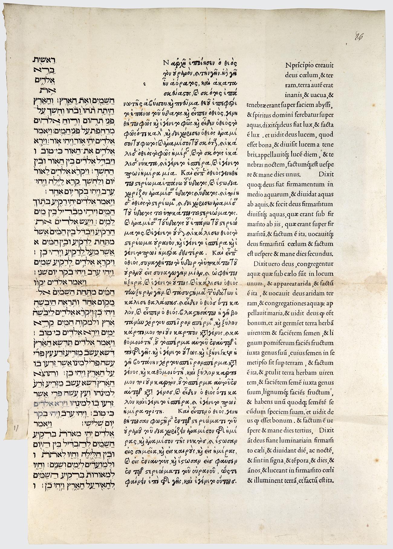 Bibbia Poliglotta, Aldo Manuzio, 1498-1501, Bibliothèque Nationale de France